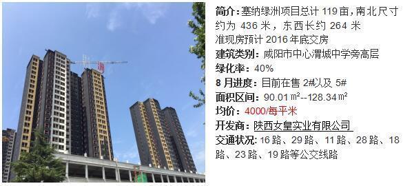 """陕西女皇实业有限公司塞纳绿洲1号楼内""""真面目"""""""